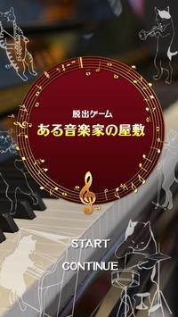 脱出ゲーム ある音楽家の屋敷 screenshot 5