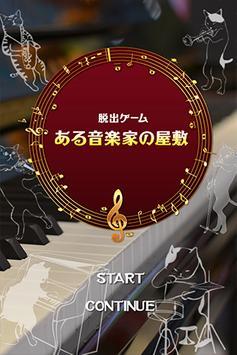 脱出ゲーム ある音楽家の屋敷 poster