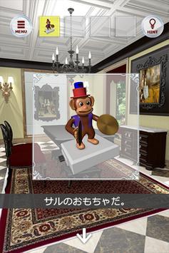 脱出ゲーム ある音楽家の屋敷 screenshot 3
