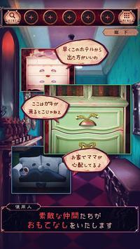 脱出ゲーム ななしホテルへようこそ screenshot 6