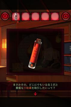 脱出ゲーム あやかし夜市 スクリーンショット 2