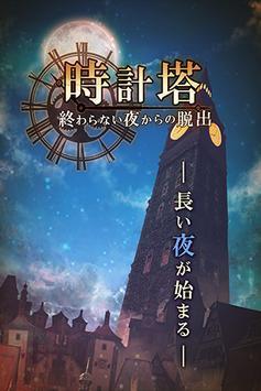 脱出ゲーム 時計塔〜終わらない夜からの脱出〜 poster