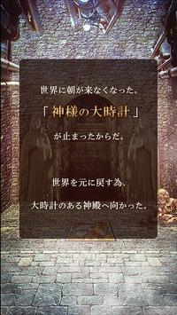 脱出ゲーム 時計塔〜終わらない夜からの脱出〜 apk screenshot
