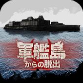 脱出ゲーム 軍艦島からの脱出 icon