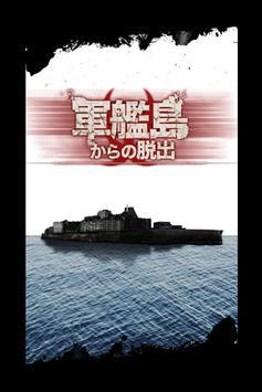脱出ゲーム 軍艦島からの脱出 poster