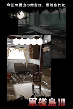 脱出ゲーム 軍艦島からの脱出 apk screenshot