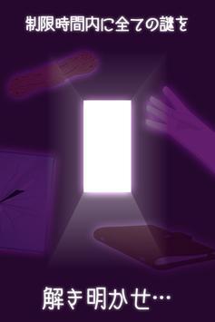 脱出ゲーム 楽屋からの脱出~アイドル監禁×密室脱出~ apk screenshot