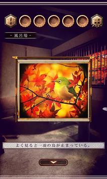 脱出ゲーム 花鳥風月 screenshot 13