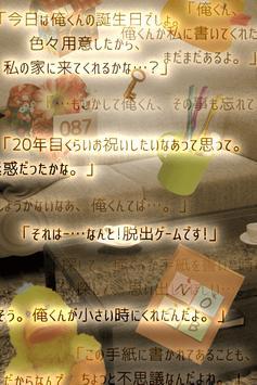 脱出ゲーム ロストメモリーからの脱出 apk screenshot
