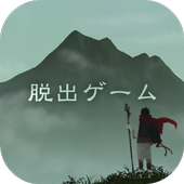 脱出ゲーム 霊峰からの脱出 icon