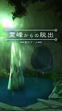 脱出ゲーム 霊峰からの脱出 apk screenshot