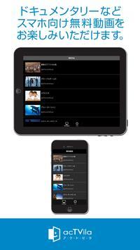 【公式】アクトビラ ビデオプレイヤー:動画再生アプリ apk screenshot