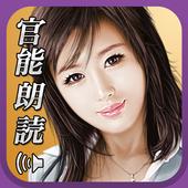 官能朗読 icon