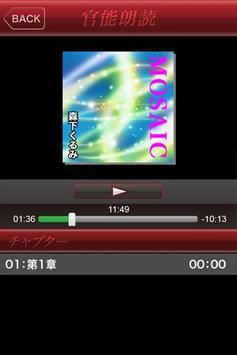 官能朗読 apk screenshot
