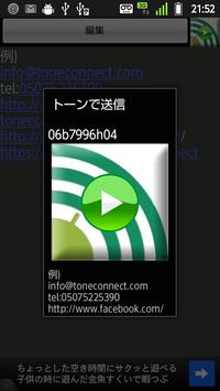 Toneconnect screenshot 1