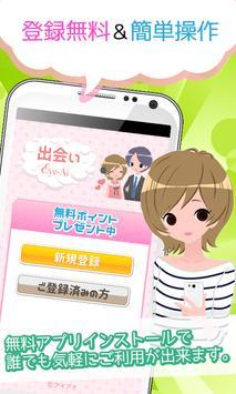 本当に出会えるアプリ-安心の出会い系アプリならEye-Ai apk screenshot