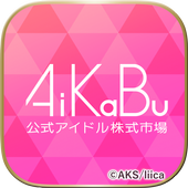 AiKaBu 公式アイドル株式市場(アイカブ) أيقونة