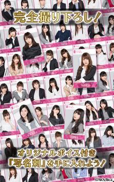 AiKaBu 公式アイドル株式市場(アイカブ) apk screenshot