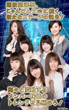 AiKaBu 公式アイドル株式市場(アイカブ) apk تصوير الشاشة