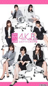 AiKaBu 公式アイドル株式市場(アイカブ) الملصق