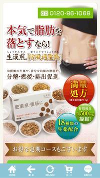 シミ肥満に効く医薬品や漢方はainz&tulpe通販サイト apk screenshot