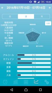 airweave sleep analysis screenshot 1