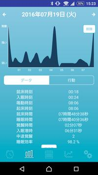 airweave sleep analysis screenshot 2