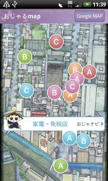 秋葉原おじゃるde観光 screenshot 4