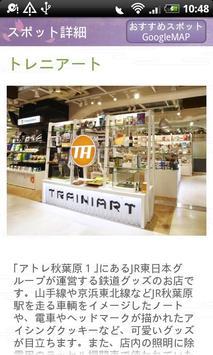 秋葉原おじゃるde観光 screenshot 2