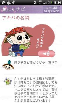 秋葉原おじゃるde観光 screenshot 3