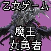超 短編 無料 オトメゲーム 魔王×女勇者~我がものになれ、勇者よ~ icon