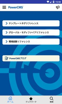 PowerCMS poster