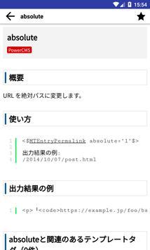 PowerCMS apk screenshot