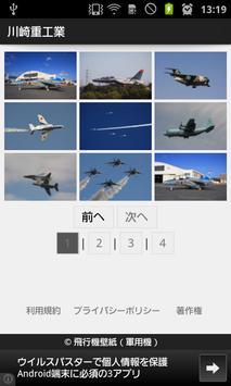 Airplane Wallpaper (Warplane) poster
