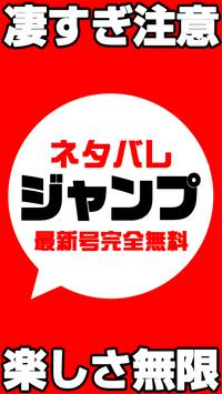 マンガ読み放題!!ジャンプネタバレまとめ【最新号完全無料版】 poster