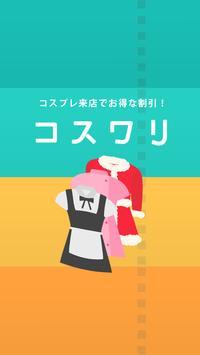 コスワリ poster