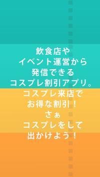 コスワリ apk screenshot