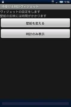 a1-waited and waited apk screenshot