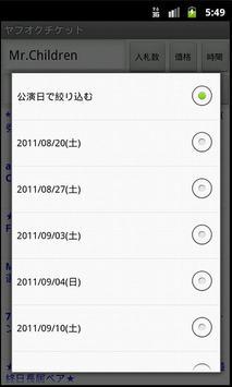 オクチケ apk screenshot