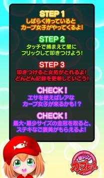 壁ドン!カープ女子 apk screenshot