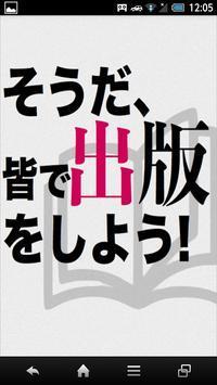 梅田憲嗣公式アプリ〜そうだ 皆で出版しよう! poster