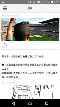 スローライフ apk screenshot