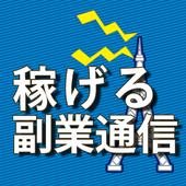 稼げる副業通信 icon