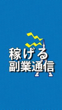 稼げる副業通信 poster