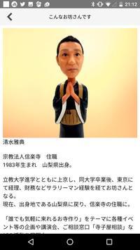 寺子屋〜nagomi和〜 poster