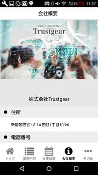 株式会社Trustgear apk screenshot