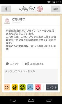 京都 逸京 apk screenshot