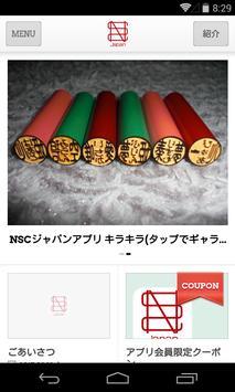キラキラネーム専用印鑑ストアー キラキラ poster