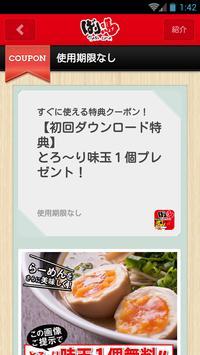 ばり馬 screenshot 3