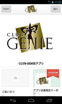 クラブ ジニー poster